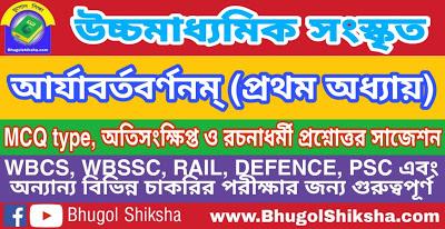 উচ্চ মাধ্যমিক সংস্কৃত - আর্যাবর্তবর্ণনম্ (প্রথম অধ্যায়) প্রশ্নোত্তর সাজেশন | Higher Secondary Sanskrit Suggestion