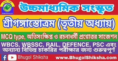 উচ্চ মাধ্যমিক সংস্কৃত - শ্রীগঙ্গাস্তোত্রম (তৃতীয় অধ্যায়) প্রশ্নোত্তর সাজেশন   Higher Secondary Sanskrit Suggestion