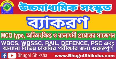 উচ্চ মাধ্যমিক সংস্কৃত - ব্যাকরণ - প্রশ্নোত্তর সাজেশন | Higher Secondary Sanskrit Suggestion