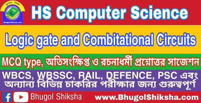 Higher Secondary Computer Science Suggestion - Logic gate and Combitational Circuits | উচ্চ মাধ্যমিক কম্পিউটার বিজ্ঞান সাজেশন
