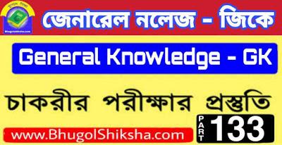 বিভিন্ন প্রতিযোগিতা মূলক পরীক্ষার জন্য জেনারেল নলেজ জিকে প্রশ্ন ও উত্তর | General Knowledge GK MCQ in Bengali for All Competitive Exam | Part - 133