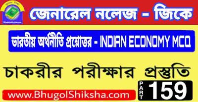 ভারতীয় অর্থনীতি প্রশ্নোত্তর - INDIAN ECONOMY MCQ General Knowledge in bengali Part - 159
