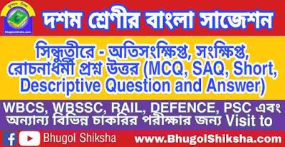 দশম শ্রেণী বাংলা | সিন্ধুতীরে - প্রশ্ন উত্তর সাজেশন | WBBSE Class 10th Bengali Suggestion