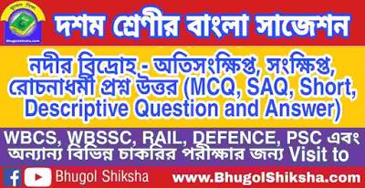 দশম শ্রেণী বাংলা | নদীর বিদ্রোহ - প্রশ্ন উত্তর সাজেশন | WBBSE Class 10th Bengali Suggestion