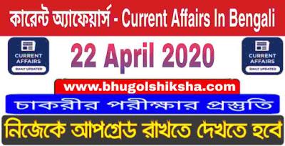 কারেন্ট অ্যাফেয়ার্স : 22 April 2020 Current Affairs in Bengali for all Competitive exam