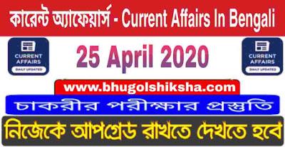 কারেন্ট অ্যাফেয়ার্স : 25 April 2020 Current Affairs in Bengali for all Competitive exam