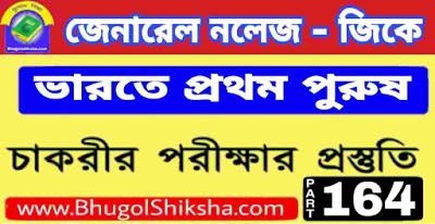 ভারতে প্রথম পুরুষ | জেনারেল নলেজ - General Knowledge in bengali Part - 164