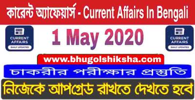 কারেন্ট অ্যাফেয়ার্স : 1 May 2020 Current Affairs in Bengali for all Competitive exam