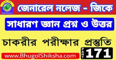 সাধারণ জ্ঞান প্রশ্ন ও উত্তর | জেনারেল নলেজ - General Knowledge in bengali