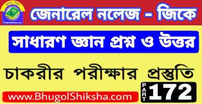সাধারণ জ্ঞান প্রশ্ন ও উত্তর   জেনারেল নলেজ - General Knowledge in Bengali Part-172