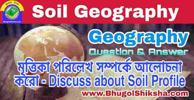 মৃত্তিকা পরিলেখ সম্পর্কে আলোচনা করো - Discuss about Soil Profile | Soil - Geography PDF