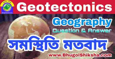 সমস্থিতি মতবাদ - Isostasy | Geotectonics - Geography