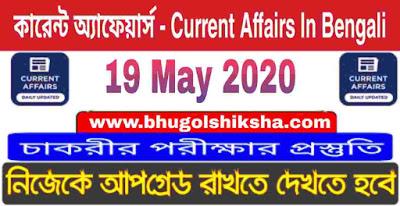 কারেন্ট অ্যাফেয়ার্স - Current Affairs in Bengali : 19 May 2020