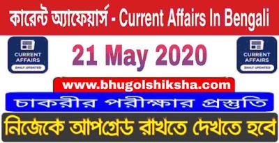 কারেন্ট অ্যাফেয়ার্স - Current Affairs in Bengali : 21 May 2020