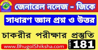 সাধারণ জ্ঞান প্রশ্ন ও উত্তর | General Knowledge in Bengali P-181