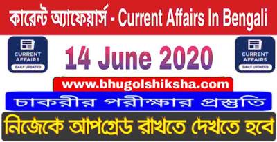 কারেন্ট অ্যাফেয়ার্স - Current Affairs in Bengali : 14 June 2020