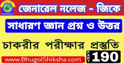 সাধারণ জ্ঞান প্রশ্ন ও উত্তর | General Knowledge in Bengali P-190