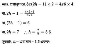 Madhyamik Mathematics Suggestion 2021 - আয়তঘন (অধ্যায়-৪) প্রশ্নউত্তর - মাধ্যমিক অঙ্ক / গণিত সাজেশন 2021