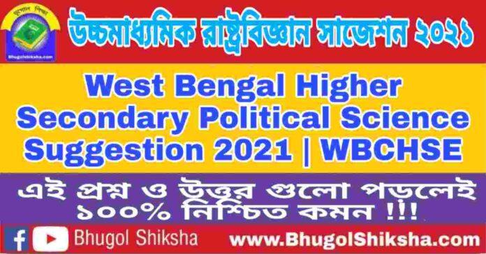 HS Political Science Suggestion 2021 | উচ্চ মাধ্যমিক রাষ্ট্র বিজ্ঞান সাজেশন ২০২১