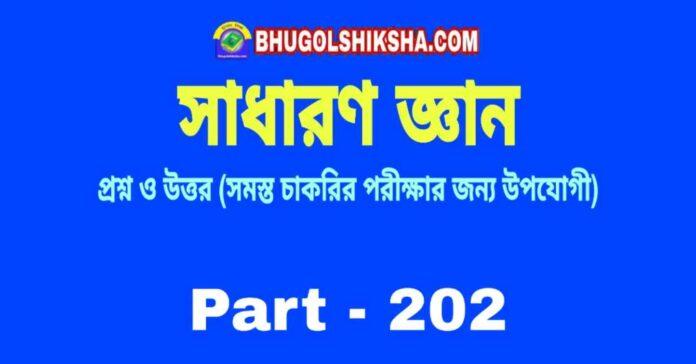 সাধারণ জ্ঞান জিকে প্রশ্ন ও উত্তর | General Knowledge in Bengali Part-202