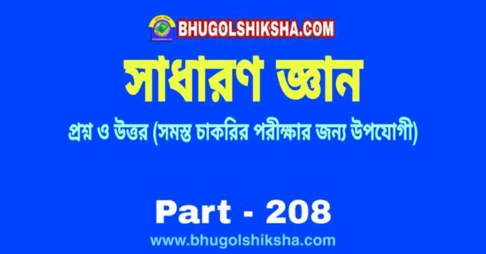 সাধারণ জ্ঞান জিকে প্রশ্ন ও উত্তর | General Knowledge in Bengali Part - 208