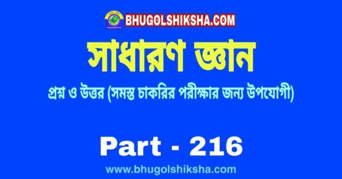 সাধারণ জ্ঞান জিকে প্রশ্ন ও উত্তর | General Knowledge in Bengali Part - 216