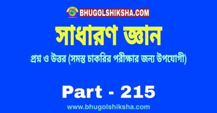 সাধারণ জ্ঞান জিকে প্রশ্ন ও উত্তর   General Knowledge in Bengali Part - 215