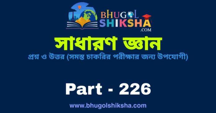 সাধারণ জ্ঞান প্রশ্ন ও উত্তর | General Knowledge in Bengali Part - 226