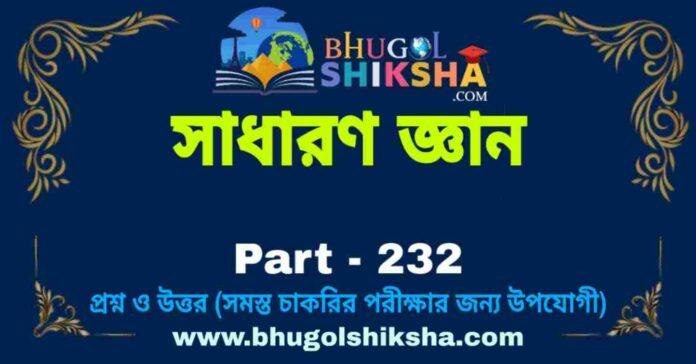 সাধারণ জ্ঞান প্রশ্ন ও উত্তর | General Knowledge in Bengali Part - 232