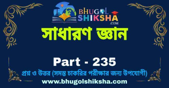 সাধারণ জ্ঞান প্রশ্ন ও উত্তর | General Knowledge in Bengali Part - 235