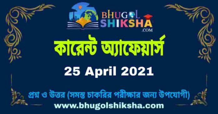 কারেন্ট অ্যাফেয়ার্স | Current Affairs in Bengali : 25 April 2021