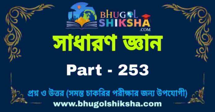 জিকে প্রশ্ন ও উত্তর | GK Question and Answer in bengali Part - 253