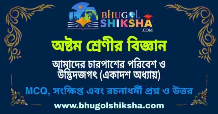 অষ্টম শ্রেণীর বিজ্ঞান - আমাদের চারপাশের পরিবেশ ও উদ্ভিদজগৎ (একাদশ অধ্যায়) প্রশ্ন ও উত্তর | West Bengal Class 8 Science