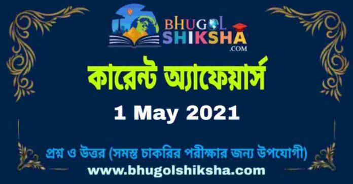 কারেন্ট অ্যাফেয়ার্স | Current Affairs in Bengali : 1 May 2021