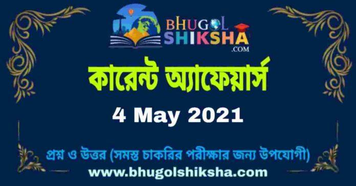 কারেন্ট অ্যাফেয়ার্স | Current Affairs in Bengali : 4 May 2021