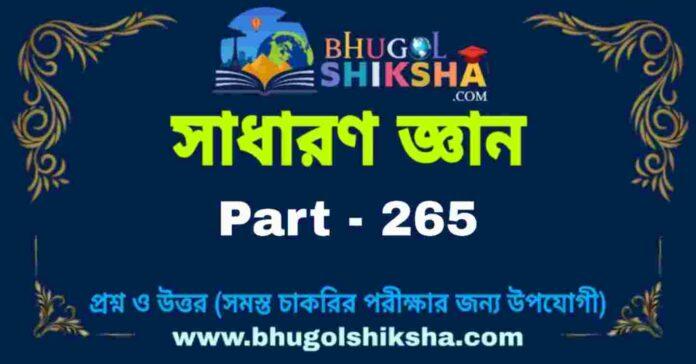জিকে প্রশ্ন ও উত্তর | GK Question and Answer in bengali Part - 265