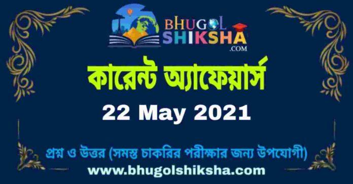 কারেন্ট অ্যাফেয়ার্স । Current Affairs in Bengali : 22 May 2021