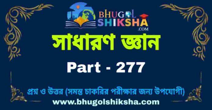 জিকে প্রশ্ন ও উত্তর | GK Question and Answer in bengali Part - 277