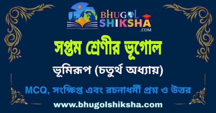 সপ্তম শ্রেণীর ভূগোল - ভূমিরূপ (চতুর্থ অধ্যায়) প্রশ্ন ও উত্তর | West Bengal Class 7 Geography