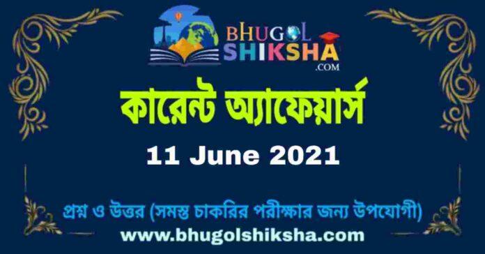 কারেন্ট অ্যাফেয়ার্স | Current Affairs in Bengali : 11 June 2021