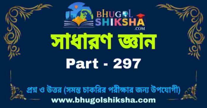 জিকে প্রশ্ন ও উত্তর | GK Question and Answer in bengali Part - 297