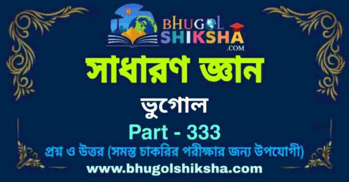 ভুগোল - জিকে প্রশ্ন ও উত্তর | Geography- GK Part-333