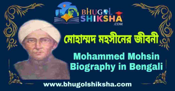মোহাম্মদ মহসীনের জীবনী - Mohammed Mohsin Biography in Bengali
