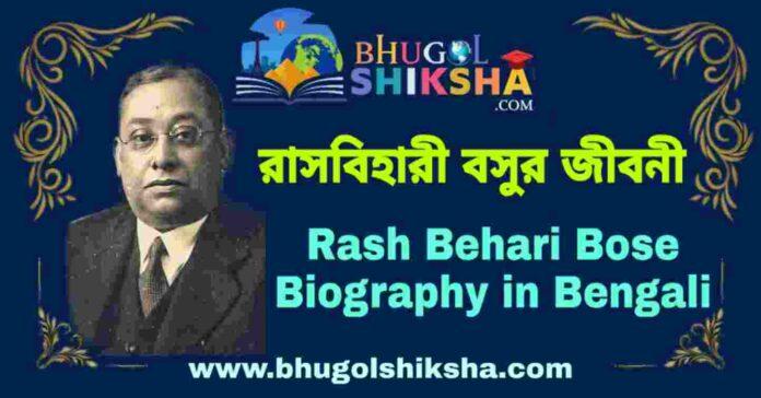 রাসবিহারী বসুর জীবনী - Rash Behari Bose Biography in Bengali