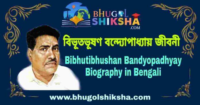 বিভূতভূষণ বন্দ্যোপাধ্যায় জীবনী - Bibhutibhushan Bandyopadhyay Biography in Bengali