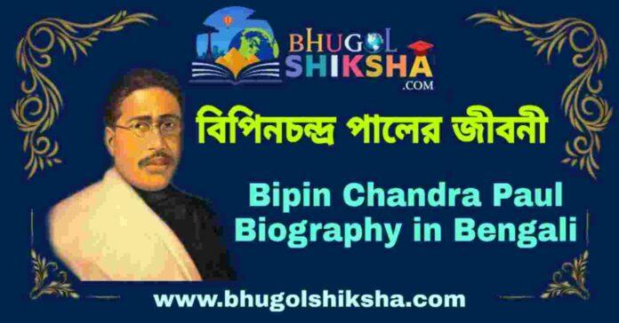 বিপিনচন্দ্র পালের জীবনী - Bipin Chandra Paul Biography in Bengali