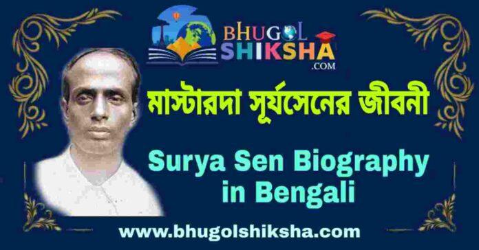 সূর্য সেনের জীবনী - Surya Sen Biography in Bengali